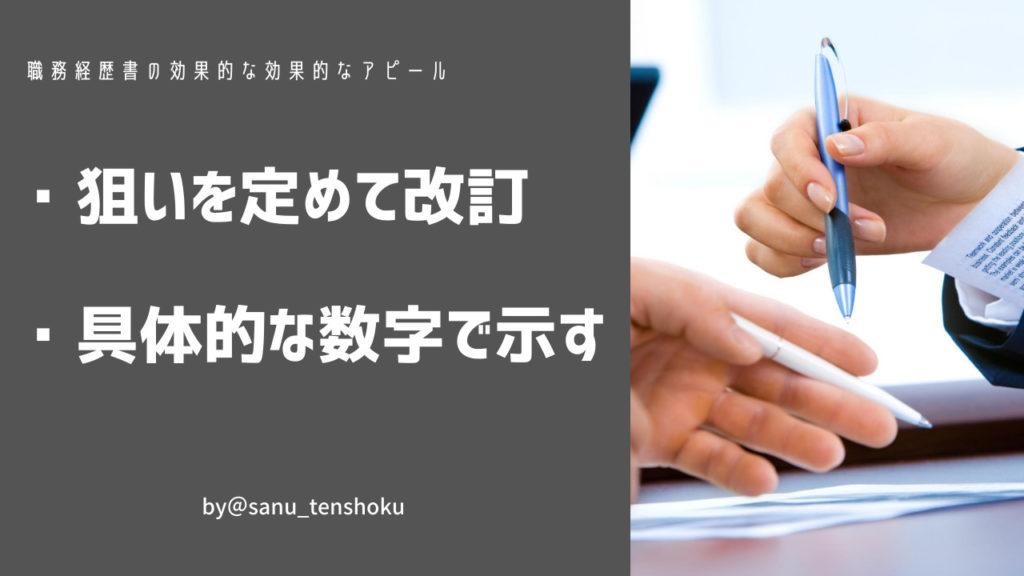 【対策編】職務経歴書の効果的なアピールの仕方