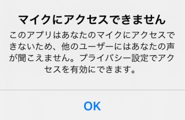 zoomをiphoneで使おうとすると出るメッセージ「マイクにアクセスできません」