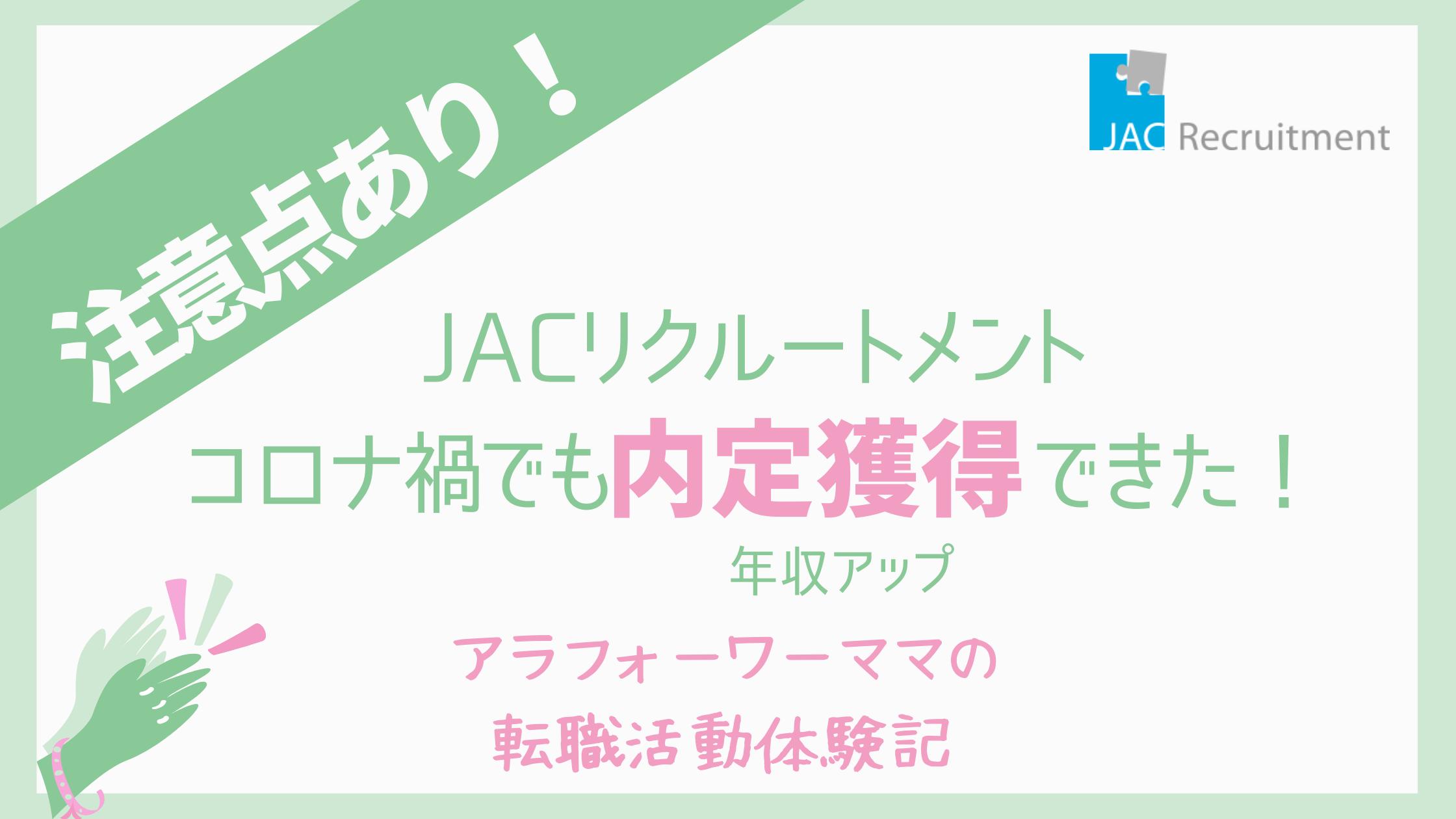 注意点あり!JACリクルートメント体験談アラフォーワーママの転職活動体験談